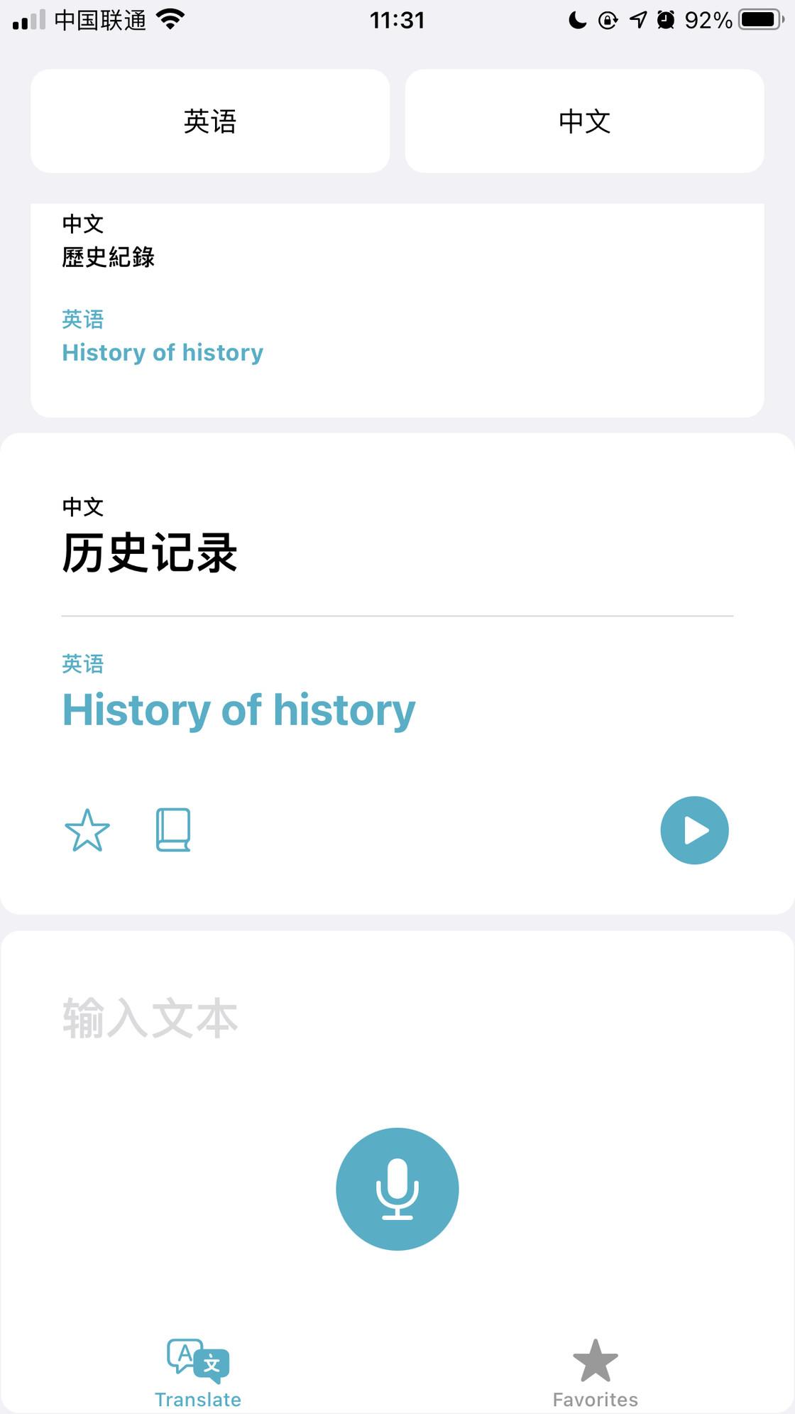 ios14翻译怎么使用?ios14翻译功能详细介绍图片1