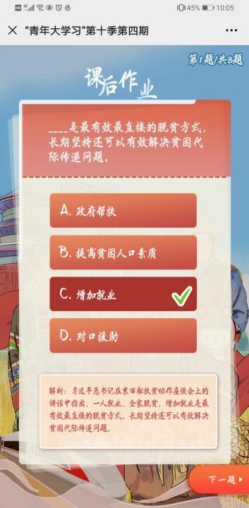 """铜陵""""青年大学习""""网上团课第十季第四期答题入口,完整答案大全图片3"""