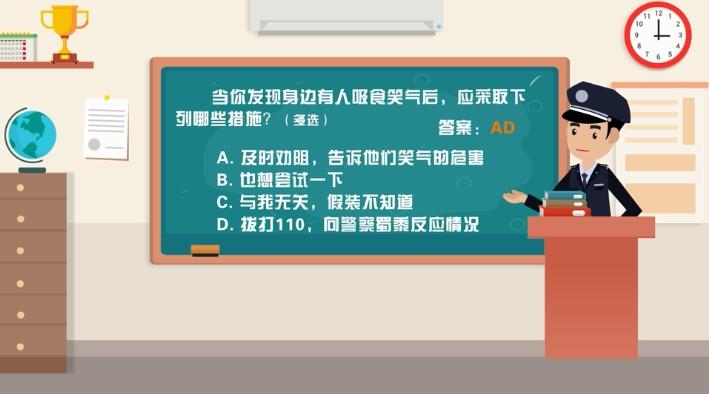 青骄第二课堂课后习题含笑半步颠答案是什么?全部答题图片大全图片2