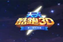 天天酷跑3D手游评测:3D新世界的新跑酷