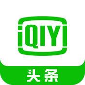 爱奇艺头条ios版 v1.12.30