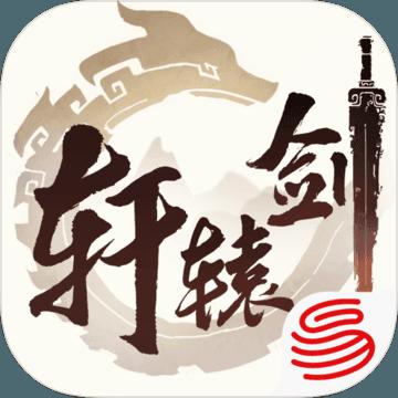 轩辕剑龙舞云山(删档测试)