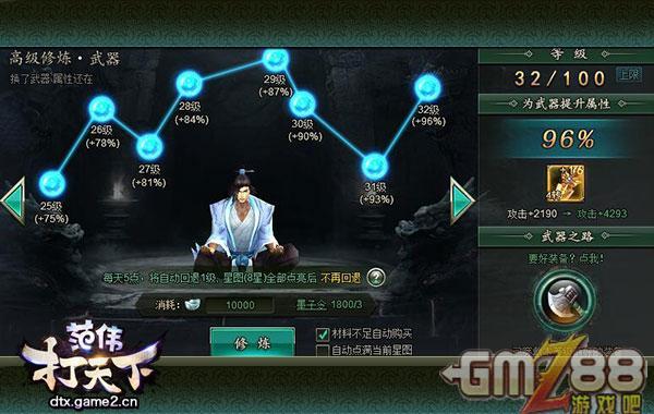 范伟打天下装备高级修炼怎么玩 高级修炼玩法攻略