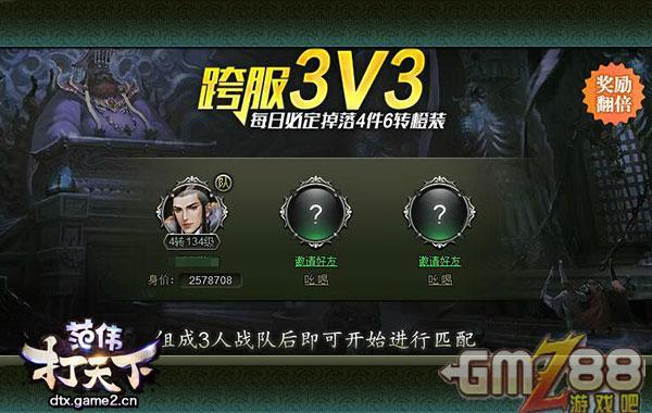 范伟打天下3V3跨服战怎么玩 3V3跨服战玩法详解